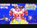 【完全版】星のカービィ ロボボプラネット【作業用BGM】