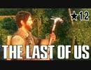 【ゆっくり実況】THE LAST OF USを超攻略! ★12