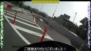 【バイク車載】GSR250で瀬戸内海ツーリング その1【ゆっくり】