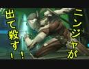【ゆっくり】ニンジャが出て殺す!!OBT【OverWatch】