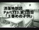 【怪談朗読】洒落怖Part333-1「3番めの子供」【音声合成】
