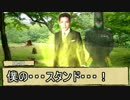 ホモの奇妙な冒険 2話 『ウィー・ライク・イット!』