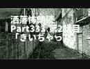 【雨音怪談朗読】洒落怖Part333-2「聞いちゃったよ」【音声合成】