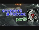 【ダークソウル3】ホストをひたすら落下させてみた part3【侵入動画】
