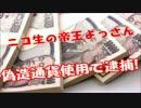 ニコ生の帝王よっさんこと森義之が偽造通貨使用の罪で逮捕www