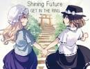 【東方ヴォーカル】Shining Future【GET IN THE RING】