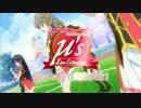 8月26日発売Blu-ray「ラブライブ!μ's Live Collection」発売告知TVCM