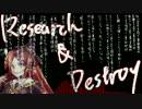 【波音リツキレ音源】リサーチ&デストロイ【オリジナル曲】