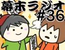 [会員専用]幕末ラジオ 第三十六回(四コマスペシャル)