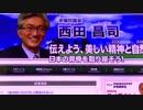 インターネット規制法について、西田昌司 事務所に電話した
