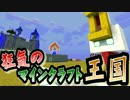 【協力実況】狂気のマインクラフト王国 Part40【Minecraft】