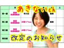 早川亜希動画#298≪あきないch■番組改訂のお知らせ≫