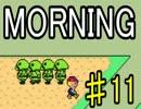 【MORNING】MOTHER風RPGを実況プレイpart11 thumbnail