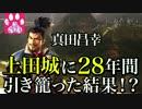 【戦国立志伝 超級】上田城に28年間 引き