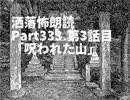 【雨音怪談朗読】洒落怖Part333-3「呪われた山」【音声合成】