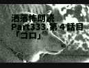 【雨音怪談朗読】洒落怖Part333-4「コロ」【音声合成】