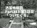 【雨音怪談朗読】洒落怖Part333-5「ついてくる」【音声合成】