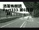 【雨音怪談朗読】洒落怖Part333-6 「姉」【音声合成】