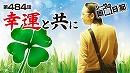 シーサ。の回胴日記_第484話[by ARROWS-SCREEN] thumbnail