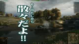 【WoT】 方向音痴のワールドオブタンクス Part31 【ゆっくり実況】