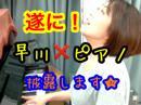 早川亜希動画#299≪とうとう披露!早川亜希のピアノ演奏!≫