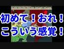 【HoI2】都道府県の主役は我々だ!part10【複数実況プレイ】