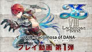 「イースⅧ -Lacrimosa of DANA-」 プレイ