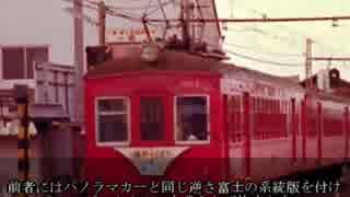 迷列車で行こう 名古屋鉄道(株)編 #2 お堀電車物語
