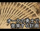 【覚醒アリ】オークの勇士【金策PT¥100/100】