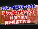【味の素がヤバイ】 韓国企業を特許侵害で告訴!