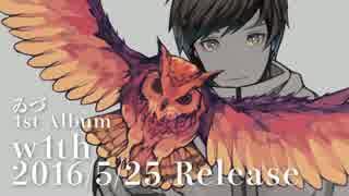 【ゐづ】1st Album「w1th」-XFD-