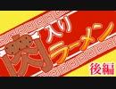 【ゆっくりTRPG】 CoC 「肉入りラーメン」 後編