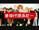 【APヘタリアMMD】失笑!まゆげほあたー2(言ω言)【寸劇?コント】 thumbnail
