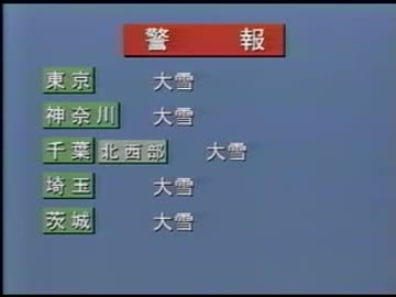 【東京】1990年2月1日 天気予報 【大雪】Watch from niconico