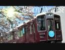 Hankyu Universe【阪急神戸線】