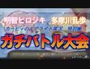 週刊懐ゲー 『カービィのエアライド』実況 part55特別編①