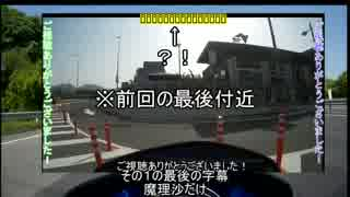 【バイク車載】瀬戸内海ツーリング その2【ゆっくり】