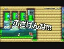 【ガルナ/オワタP】改造マリオをつくろう!【stage:41】 thumbnail