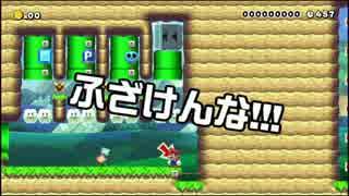 【ガルナ/オワタP】改造マリオをつくろう!【stage:41】