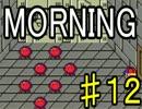 【MORNING】MOTHER風RPGを実況プレイpart12 thumbnail