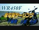 【ツーリング】WR450Fまな板ツーリング 千葉県 水郷佐原