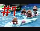 【実況】ビーチでナンパ!キノピコ隊長【Part7】