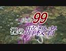 【ダークソウル3】 技量99  裸の暗殺者 【侵入】