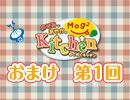 【#001】のぞみとあやかのMog2 Kitchen おまけ放送