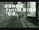 【雨音怪談朗読】洒落怖Part333-7 「配達」【音声合成】