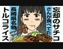 忘却のサチコさんが食べてた長崎県名物ト