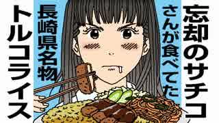 忘却のサチコさんが食べてた長崎県名物トルコライスをお弁当に入れます