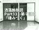 【雨音怪談朗読】洒落怖Part333-8 「棲みつく」【音声合成】