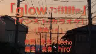 【男性キー・ニコカラ(オケ有)】glow【アコギ多重録音インスト】