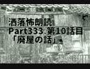 【雨音怪談朗読】洒落怖Part333-10「廃屋の話」【音声合成】